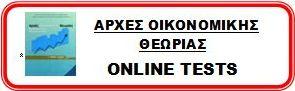 ΑΟΘ online tests